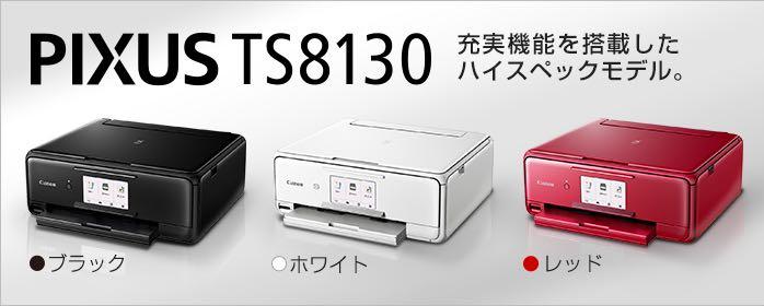 Canon(キャノン)PIXUS(ピクサス) TS8130とTS8030との違いを徹底比較!