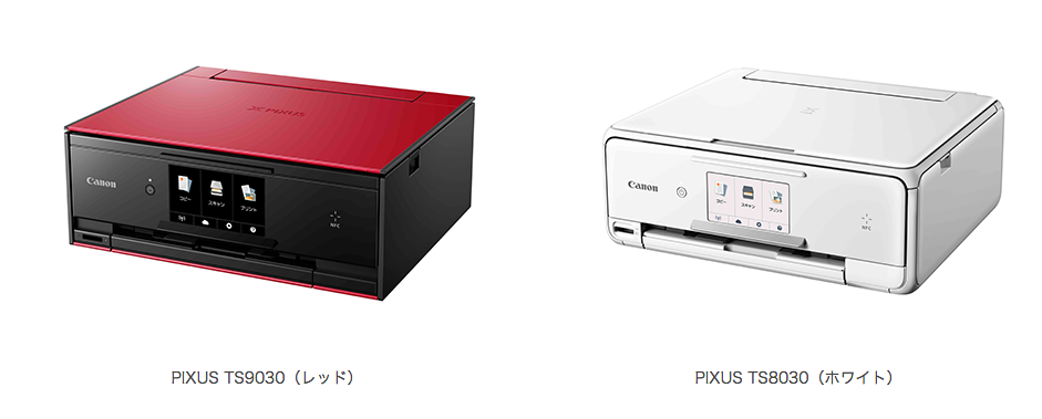 TS9030とTS8030を徹底比較!キャノン新プリンターの実力は?